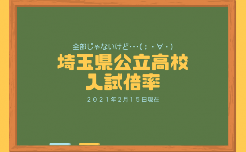 高校 埼玉 倍率 県