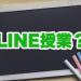 ただいま生徒とリアルタイムLINE授業実施中!!